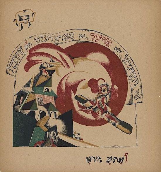 Эль Лисицкий. Хад Гадья (Козочка), 1919. Лист «Пришел огонь и сжег палку»