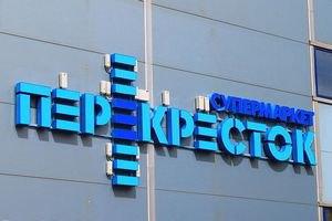 """Магазины """"Перекресток"""" исчезнут из Украины"""