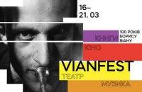 В Центре Довженко пройдет фестиваль, посвященный Борису Виану