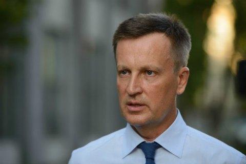 Наливайченко предложил ФБР проверить подлинность записей Саакашвили и Курченко
