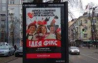 Группу российских актеров не пустили на гастроли в Украину