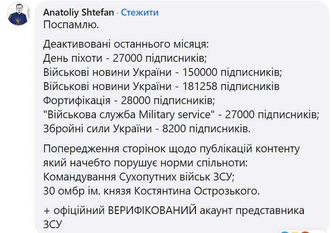 Допис у коментарі Анатолія Штефана