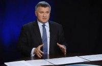 Арсен Аваков: «Ми відчуваємо гігантську протидію. Той самий Клименко, сидячи в Москві, інвестує в неї величезні кошти»