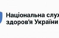 Кабмін оголосив третій за пів року конкурс на посаду голови НСЗУ