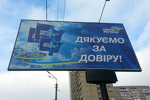 ПР поблагодарила киевлян за провальные выборы