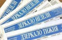 """Газета """"Зеркало недели"""" закрывает печатную версию"""