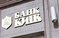 """Тимошенко планирует сделать из банка """"Киев"""" почтовый банк"""