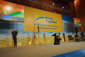 """УНП и """"Наша Украина"""" заявили о слиянии"""