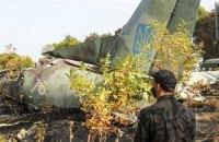 """""""Полет был штатным"""". Что произошло с АН-26 в Чугуеве?"""
