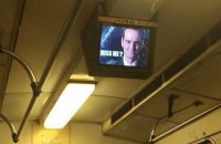 На мониторах киевского метро появился Мориарти