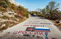 О чем думают жители крымского полуострова