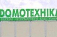 """Сеть супермаркетов электроники  """"Домотехника"""" прекратила свое существование"""