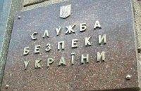 СБУ припинила підготовку до антитерористичної операції