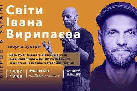 В столичном Доме кино пройдет встреча с драматургом и режиссером Иваном Вырыпаевым