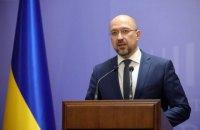 Шмигаль назвав пріоритетні проєкти України до 2030 року