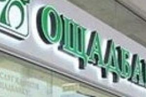 В Одессе ограбили отделение Ощадбанка