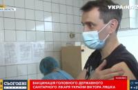 Ляшко вакцинувався препаратом Covishield