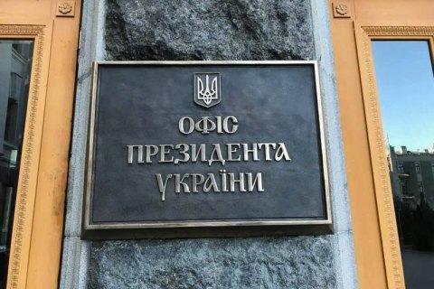 У Зеленського відмовилися від планів переїзду з Банкової