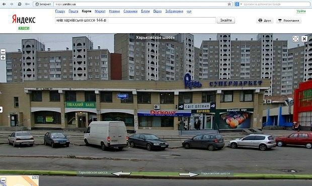 «Український інститут управління якістю в оціночній діяльності» розташований в супермаркеті «РУСЬ»