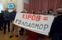 Кировоградский горсовет поменял название спустя 16 месяцев после переименования города