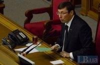 Луценко назвал закон о реструктуризации валютных кредитов катастрофой