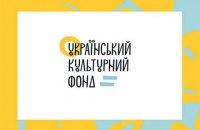 Українському культурному фонду дозволили видавати державні гранти