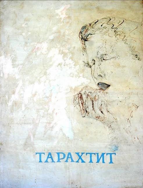 Дмитрий Дульфан, Андрей Казанджий.Тарахтит (начало 1990-х)