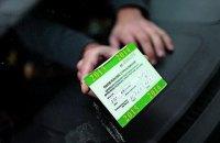 В Украине запущен процесс внедрения электронного полиса ОСАГО