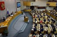 Держдума РФ не підтримала повернення своєї делегації в ПАРЄ