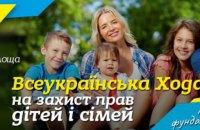 В Інституті Горшеніна відбудеться прес-конференція, присвячена ході на захист дітей