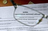 Рада приняла в первом чтении законопроект о верификации соцвыплат