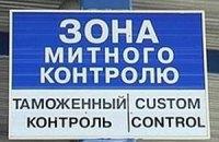 """Предприниматели просят Марушевскую поломать """"серые схемы"""" на Одесской таможне"""