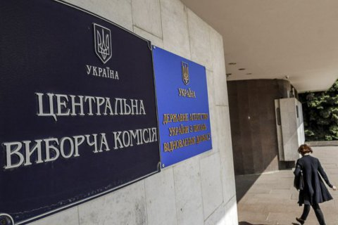 Центризбирком назначил дату первых местных выборов в шести ОТГ