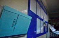 Минэкономики предложило отменить жалобные книги