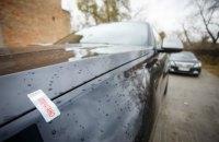 Нацагентство по возврату активов продало с аукциона 3 автомобиля за 1,5 млн гривен