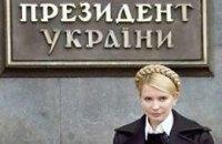 Тимошенко представит свою программу вместе с учеными