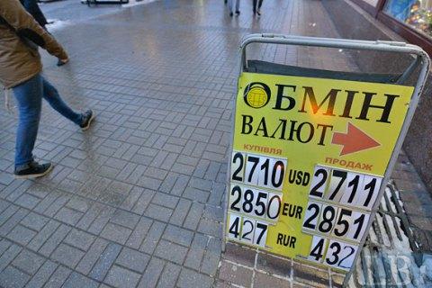 НБУ продав $97 млн для підтримки курсу гривні