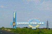 Днепропетровскую область предлагают переименовать в Сичеславскую