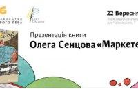 """Сенцов презентует свою книгу """"Маркетер"""" на форуме издателей во Львове"""