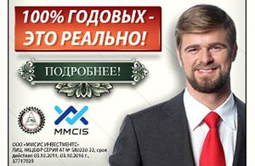 Фрагмент рекламы компании MMCIS образца 2012 года