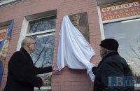 На Крещатике открыли памятную доску диссиденту Василию Макуху, совершившему самосожжение в 1968 году
