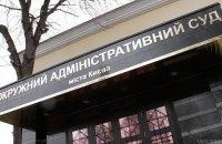 Окружний адмінсуд Києва отримав позов про заборону Порошенку, Кононенку і Райніну виїжджати за кордон