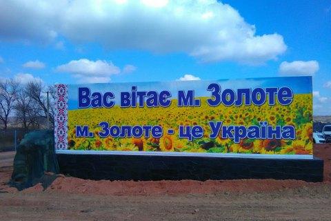 """Боевики """"ЛНР"""" снова сорвали открытие КПВВ """"Золотое"""""""