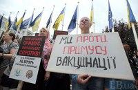 """Антипрививочники собрали 25 тыс. подписей под петицией против """"принудительной вакцинации"""""""