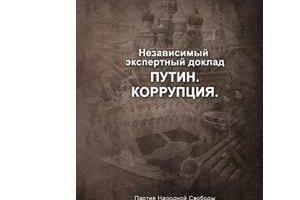"""В России конфисковали 5 тыс экземпляров книги """"Путин.Коррупция"""""""