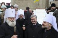 Правлячий архієрей УПЦ МП узяв участь в урочистостях з Епіфанієм