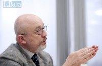 """Резніков: """"Реінтеграція тимчасово окупованих територій триватиме 25 років"""""""