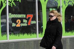 Украинцы уходят с фондового рынка в банки