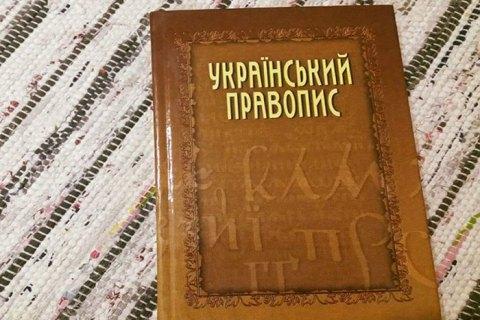Новий український правопис не перевірятимуть на ЗНО найближчі п'ять років