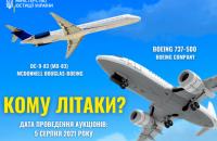 Два арештовані літаки Boeing виставили на продаж